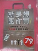 【書寶二手書T1/行銷_AV2】就是想跟你買!這樣服務揪感心 3秒鐘顧客變熟客_野毛�囟捚