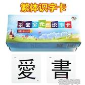 小學生繁體字卡無圖識字卡片認字學習兒童童學習漢字中 花樣年華YJT