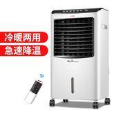 匯浦空調扇冷暖兩用小型家用冷風扇冷氣機冷風機制冷器加水小空調HM 衣櫥の秘密