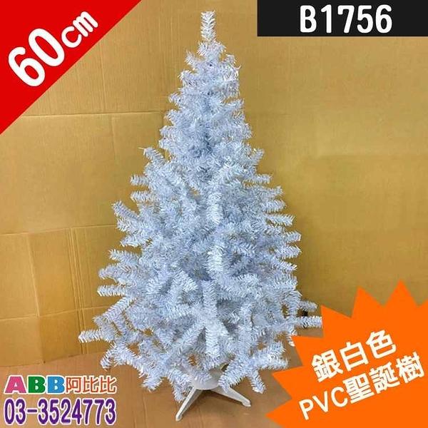 B1756_2尺_聖誕樹_銀白#聖誕派對佈置氣球窗貼壁貼彩條拉旗掛飾吊飾