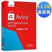 【綠蔭-免運】AVIRA小紅傘防毒優化大師2018中文5人3年盒裝版