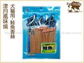 寵物家族*-津月風味燒犬貓用鮭魚香絲40g