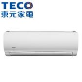 【TECO東元】9-11坪定頻單冷分離式冷氣MA-GS72FC/MS-GS72FC
