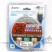 i-gota【愛購它】USB延長 A(公) - A(母) 5米(F20USIG0003B-USB-AAPS05P)