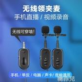 麥克風 領夾式無線麥克風手機錄音視頻吃播直播擴音器收音麥降噪聲控話筒 【MG大尺碼】