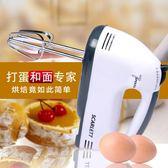 自動打蛋器攪拌器電動家用迷你打雞蛋攪拌器小型攪蛋器打發奶油器 js1686『科炫3C』