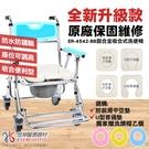 【恆伸醫療器材】ER4542-88 鋁合金 可收合式 有輪洗澡便椅 (坐墊4選1)