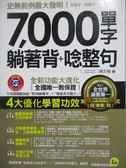 【書寶二手書T1/語言學習_OMW】7,000單字躺著背+唸整句_蔣志榆