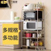 廚房置物架微波爐架落地不銹鋼鍋架廚房用品收納儲物架【米娜小鋪】 igo