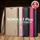 贈貼 隱形磁扣 Nokia6.1 Plus 5.8吋 皮套 附掛繩 插卡 手機殼 皮革 支架 側掀 保護套 精緻素面
