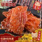 快車肉紙 黑胡椒豬肉紙(有嚼勁)...
