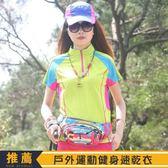 戶外運動跑步健身速乾衣女短袖大碼吸濕排汗徒步登山   夢曼森居家