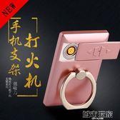 手機支架USB打火機充電防風創意個性電子點煙器男士激光送男友DIY  城市玩家