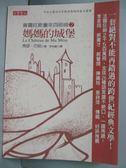【書寶二手書T1/兒童文學_GML】媽媽的城堡童年四部曲二_李桂蜜, 馬瑟