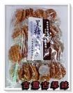 古意古早味 手燒黑糖煎餅 (200公克/...