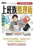 (二手書)弘兼憲史上班族整理術