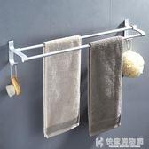 毛巾架免打孔浴室太空鋁浴巾架衛生間毛巾掛架加長單桿雙桿毛巾桿 NMS快意購物網