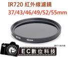 【EC數位】專業級特效鏡 多層鍍膜 IR720 紅外線濾鏡 37mm 43mm 46mm 49mm 52mm 55mm 特效鏡頭保護鏡