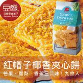 【豆嫂】日本零食 紅帽子 椰香綜合熱帶水果夾心餅
