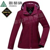Atunas 歐都納 A-G1716W 紫紅 女 GTX兩件式保暖外套 Gore-Tex防風防水羽絨外套 戶外旅遊外套
