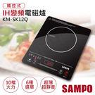 【聲寶SAMPO】觸控式IH變頻電磁爐 KM-SK12Q