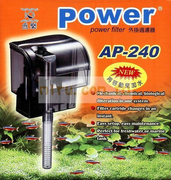 【西高地水族坊】魚樂 再啟動免加水外掛過濾器AP240