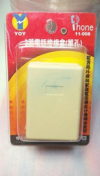 【2蕊電話接線盒(單孔)11-008】400216電話線接盒 DIY五金【八八八】e網購