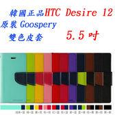 King*Shop~Goospery HTC Desire 12 手機支架翻蓋皮套5.5吋保護軟膠外殼
