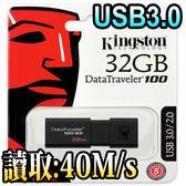 Kingston DT100G3/32G 金士頓 USB 3.0 DataTraveler 100 G3 32G 黑色 隨身碟
