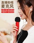 百勝風 全民k歌麥克風手機唱歌話筒K歌神器蘋果安卓電腦通用設備套裝NMS 台北日光