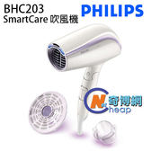 PHILIPS 飛利浦 SmartCare BHC203 智能風負離子吹風機