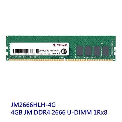 創見 桌上型記憶體 【JM2666HLH-4G】 DDR4-2666 4GB JetRam 新風尚潮流
