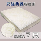 【嘉新名床】天絲典雅特硬床《28公分/雙...