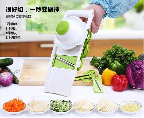 多功能切菜器廚房用品神器 Ac7066『毛菇小象』