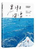 (二手書)黑潮洶湧:關於人、海洋、鯨豚的故事