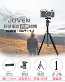 名揚數位 JOVEN LT-01 腳架 加贈手機夾 快拆版 球型雲台 適用小DC 手機 微單眼