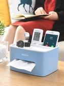多功能紙巾盒桌面遙控器收納盒客廳茶幾抽紙盒創意收納盒【奇趣小屋】