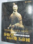 【書寶二手書T3/歷史_YGW】秦始皇和他的地下帝國_潘 晟