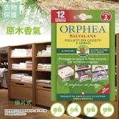 歐菲雅天然清香衣物保護片(原木香氣)
