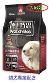 [寵飛天商城] 寵物飼料 狗飼料 博士巧思-幼犬專用 7.5kg (雞肉口味)