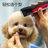 電推剪狗狗剃毛器寵物電推剪泰迪理發自動推子專業推毛器神器剃狗毛腳毛