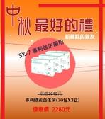 【振興健康 中秋有禮!】康健世代。專利酵素益生菌(30包/盒)X3盒組優惠