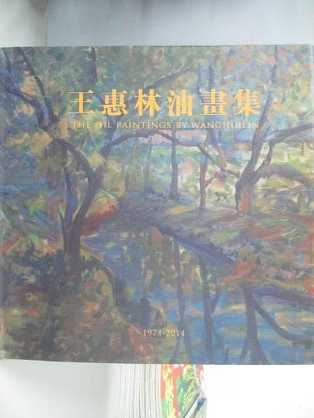 【書寶二手書T8/藝術_DBU】王惠林油畫集_作者簽贈