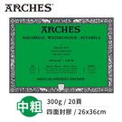 『ART小舖』Arches法國阿詩 全棉水彩紙 中粗紋300g(26x36cm) 四面封膠 單本