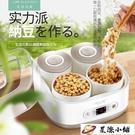 納豆機家用全自動日本陶瓷酸奶發酵LIFE...