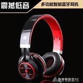 手機藍芽頭戴式耳機oppo無線蘋果音樂通用vivo耳罩華為重低音耳麥 酷斯特數位3c