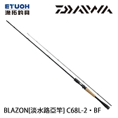 漁拓釣具 DAIWA BLAZON C68L-2.BF [淡水路亞竿]