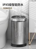 智慧垃圾桶 智慧感應垃圾桶家用帶蓋防水廁所衛生間廚房客廳大號自動高檔創意 夢藝