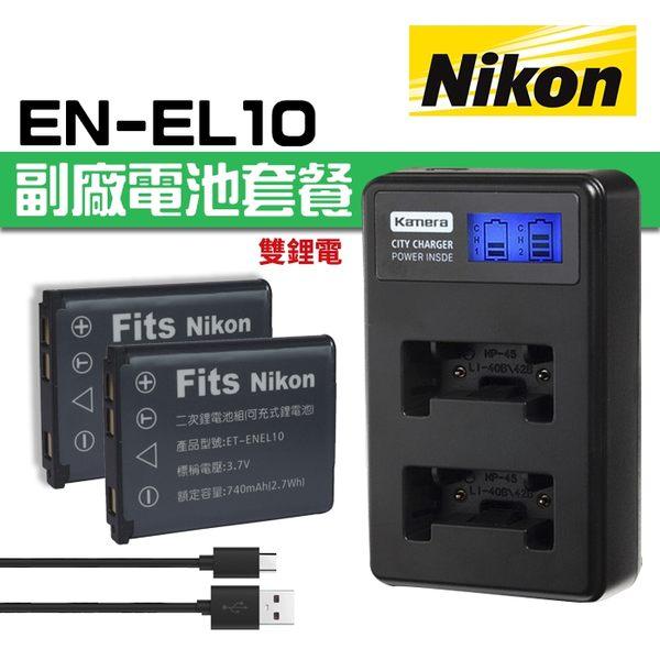 【電池套餐】Nikon EN-EL10 EN1L10 副廠電池+充電器 2鋰雙充 USB 液晶雙槽充電器(C2-026)
