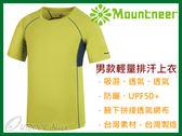 ╭OUTDOOR NICE╮山林MOUNTNEER 男款輕量排汗圓領上衣 檸檬黃 31P21 排汗衣 休閒服 運動上衣 T恤
